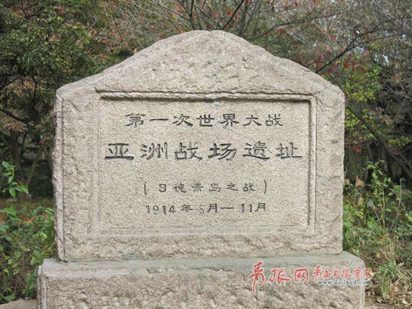 亚洲第一坟_青岛山炮台遗址:曾是亚洲第一地下军事要塞