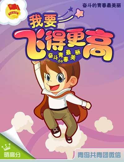 """近日,青岛首个社会主义核心价值观关键词记忆游戏""""奋斗的青春最美丽—图片"""