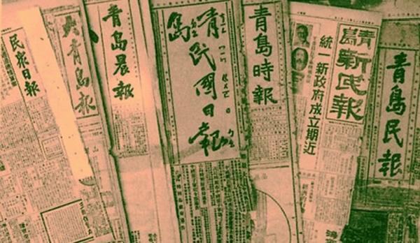 驚嘆!舊青島報章繁興 人均15人一份報紙