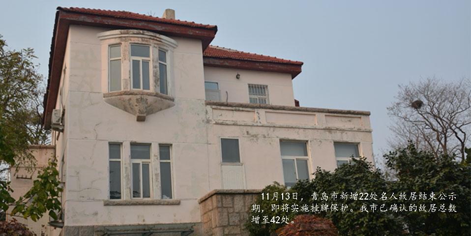 青島新增22處故居 看哪位名人曾經做過你鄰居