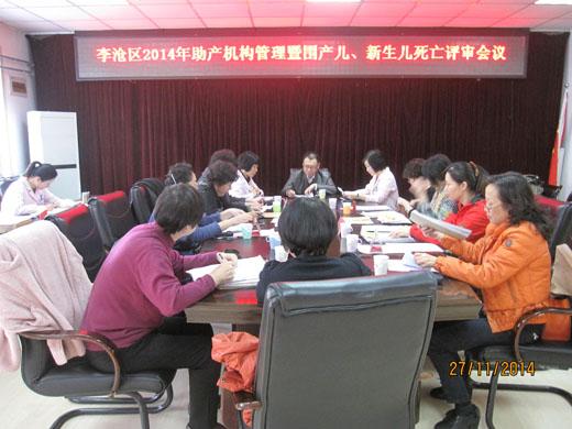李沧区卫生局领导及李沧区围产保健协作组专家共11人