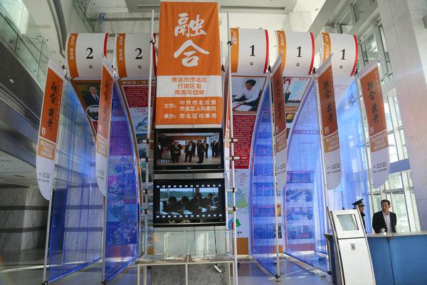 市北行政區劃兩周年回眸展覽