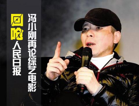 冯小刚回呛人民日报评论