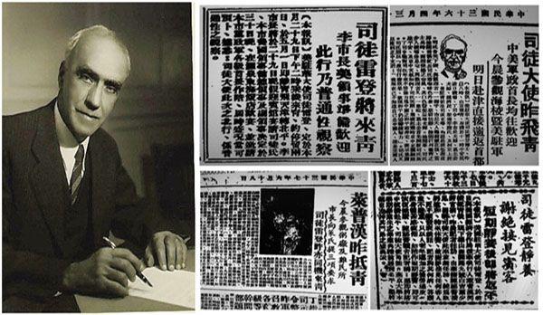 20世纪40年代青岛媒体追踪报道司徒雷登青岛之行