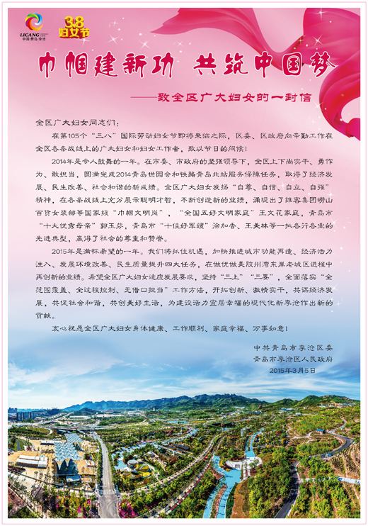 一封信:巾帼建新功 共筑中国梦