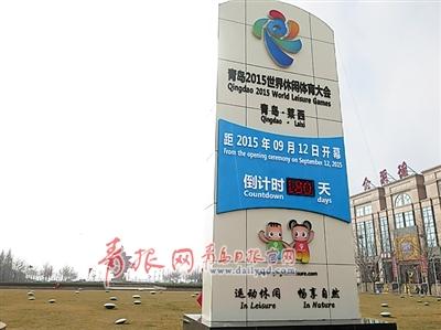 青岛日报/青报网记者 王 凯 青岛日报/青报网讯 距离青岛2015世界