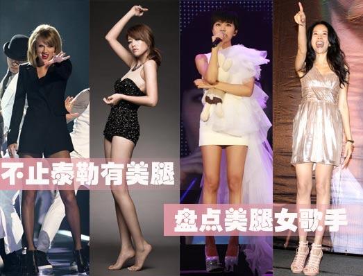 盤點娛樂圈美腿女歌手(圖)
