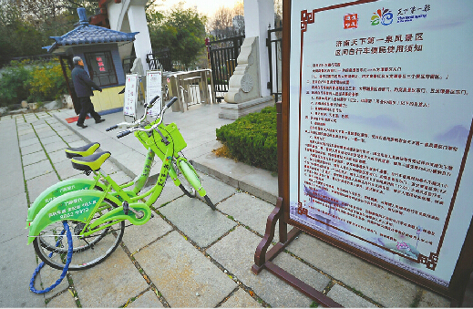 济南公共自行车今年试点有戏吗?规划部门:已有初步方案
