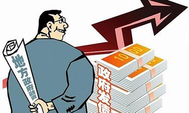 地方政府将发行债券1.6万亿 良性可循环