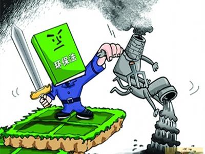 污染企业按日计罚应该成为常态