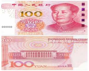 央行11月将发行新版100元纸币