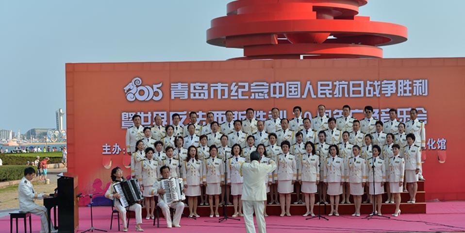高清:青岛举行纪念抗战胜利70周年广场音乐会