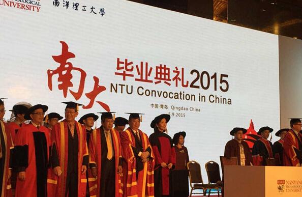 南洋理工大学2015年中国毕业典礼在青举行