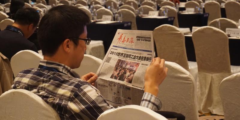 世界互联网工业大会嘉宾们在看什么