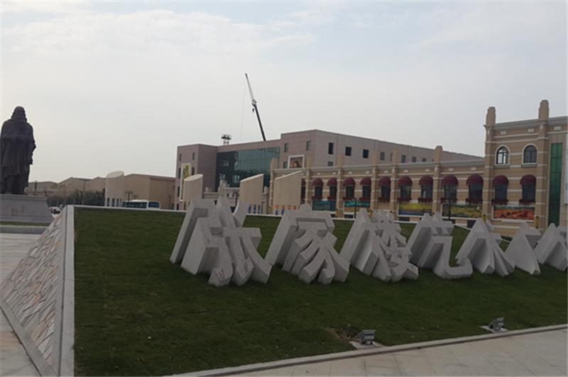 图为张家楼艺术广场前。