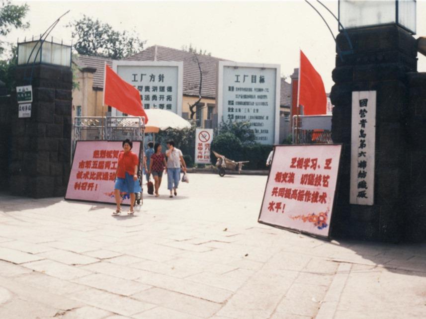 青岛第六棉纺厂