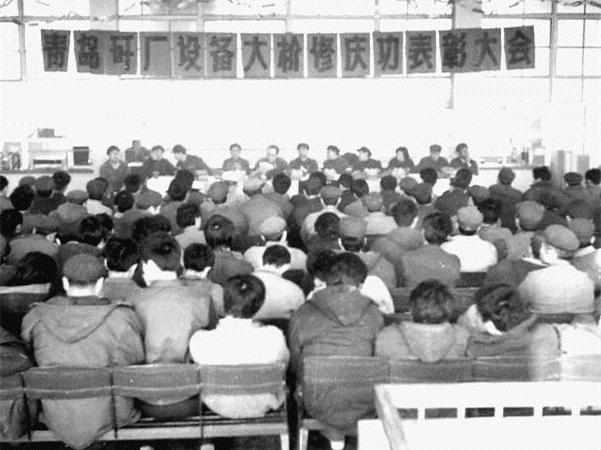 青岛碱厂设备检修庆功大会