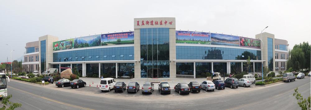 夏庄街道社区中心