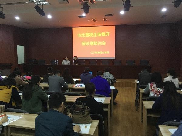 辽宁路街道办事处也邀请了市北区国税局税源一科