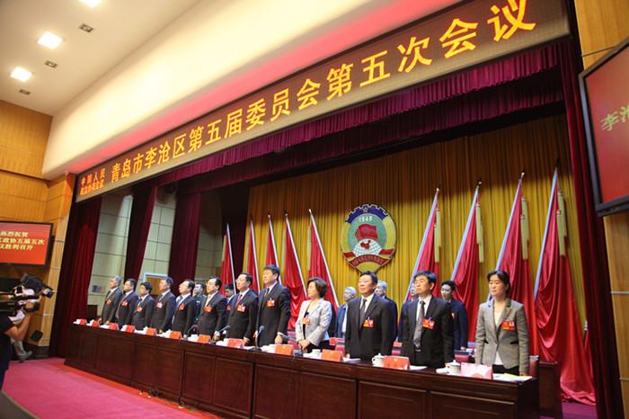 5月26日上午,中国人民政治协商会议青岛市李沧区第五届委员会第五次