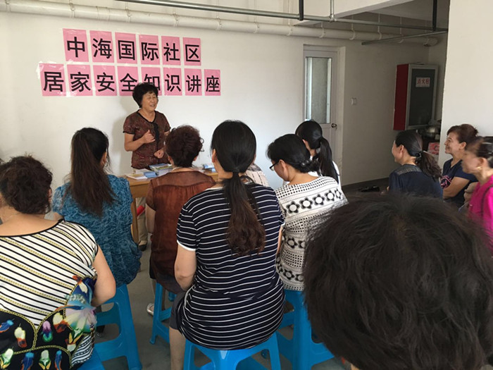 浮山路街道中海国际社区举行居家安全知识讲座