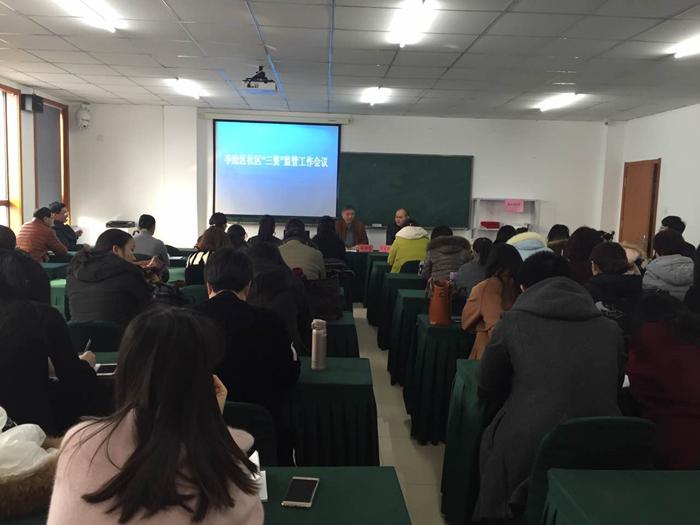 """李沧区召开社区""""三资""""监管工作会议"""