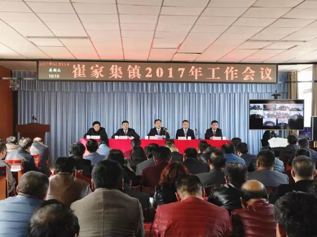 崔家集镇召开2017年工作会议