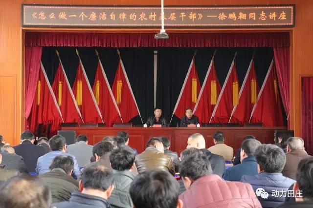 田庄镇举行农村基层干部廉洁从政专题讲座