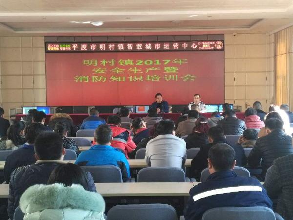 明村镇举行安全生产暨消防知识培训会议