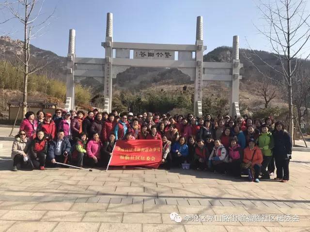 """福临社区""""庆祝三八妇女节登山活动""""圆满结束"""