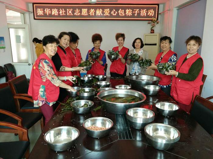 振华路社区举办第三届爱心包粽子活动