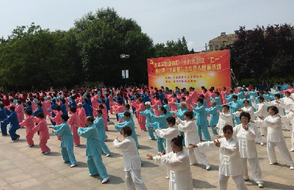 """水清沟街道举办""""太极拳""""之乡百人展演活动"""