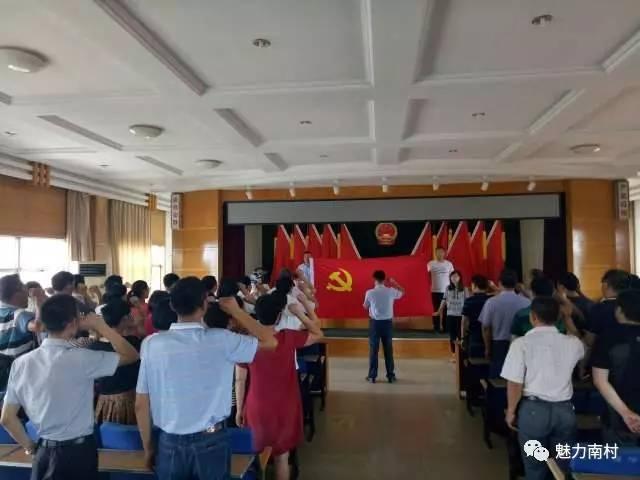 """南村镇开展庆""""七一""""系列活动喜迎党的生日"""