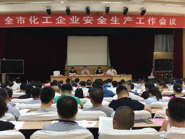 我市召开全市化工企业安全生产工作会议