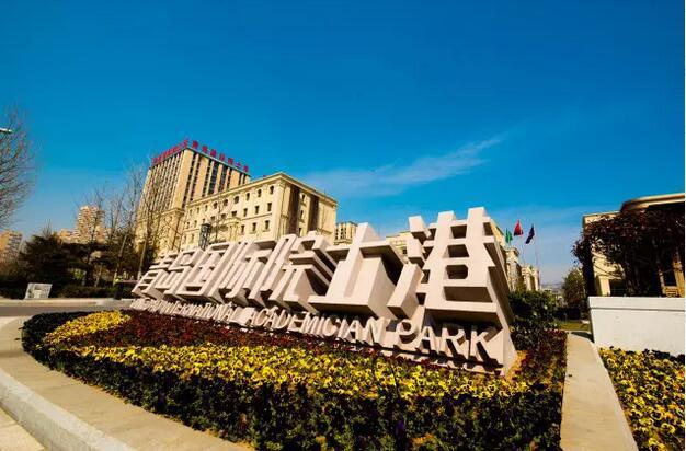 """李沧区致力于把青岛国际院士港打造成为各国院士攀登科技""""珠峰""""征程上"""