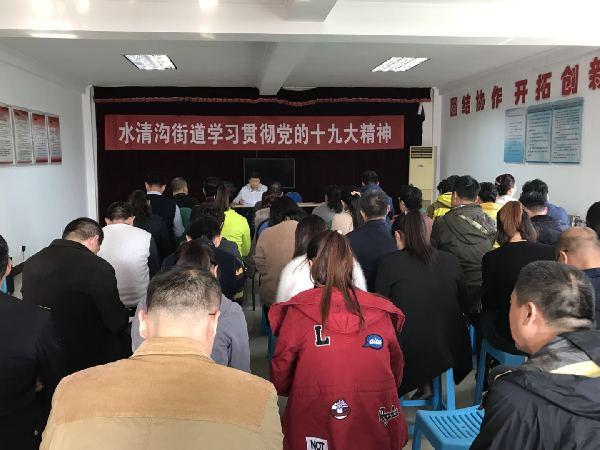 水清沟街道召开会议学习贯彻党的十九大精神