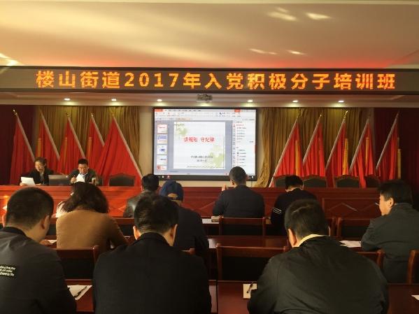 楼山街道党工委2017年入党积极分子专题培训班开班