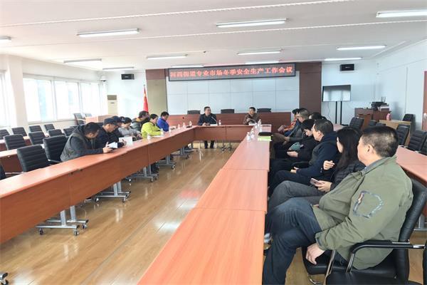 河西街道召开专业市场冬季安全生产工作会议