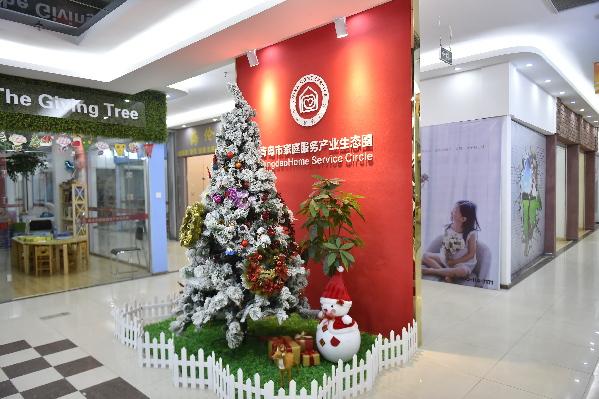 青岛市家庭服务产业生态圈正式启动