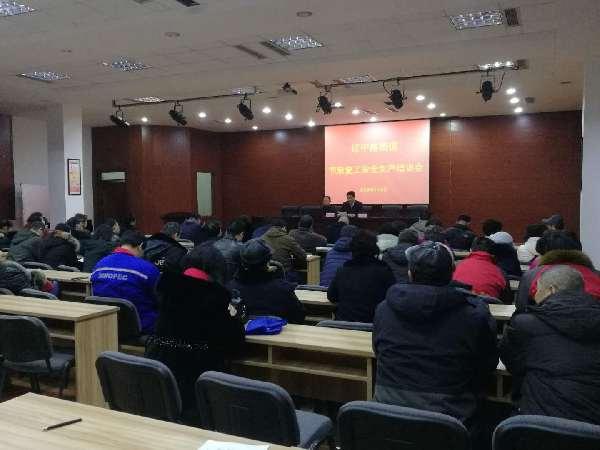 辽宁路街道办事处召开辖区企业节后复工安全生产培训会议