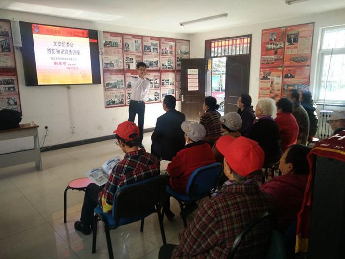 沧口街道在社区开展消防应急安全知识讲座