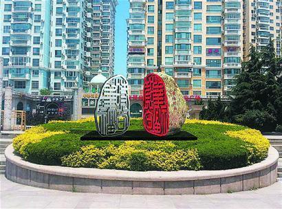珠海路街道推动社会主义核心价值观融入法治建设
