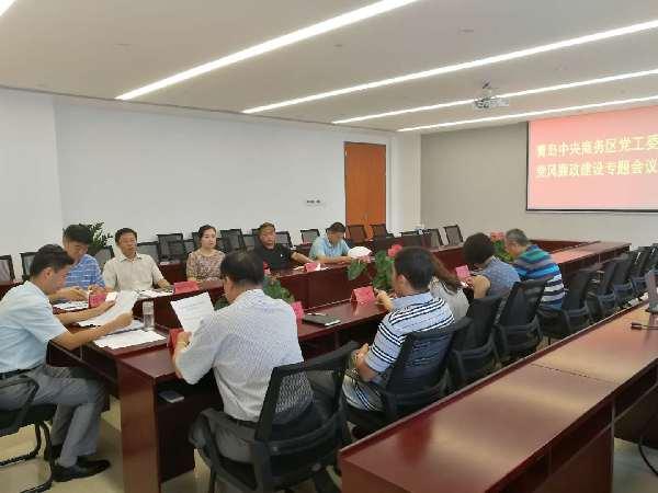 中央商务区党工委召开党风廉政建设专题会议