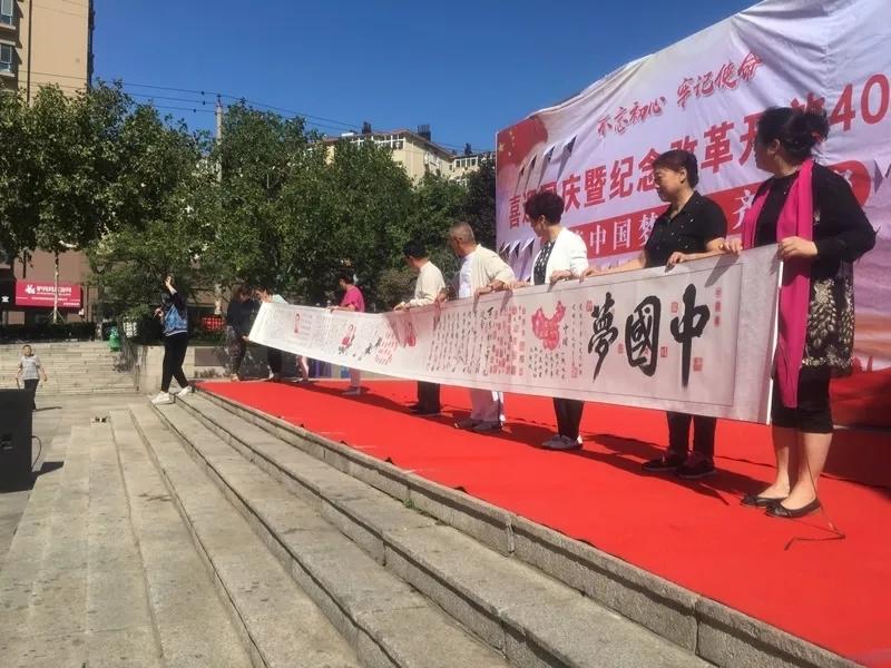 水清沟街道开展共筑中国梦百人齐欢聚活动