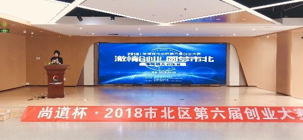 尚道杯·2018市北区第六届创业大赛开始实训