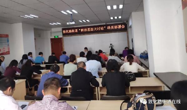 """敦化路街道组织召开""""解放思想大讨论""""动员部署会"""