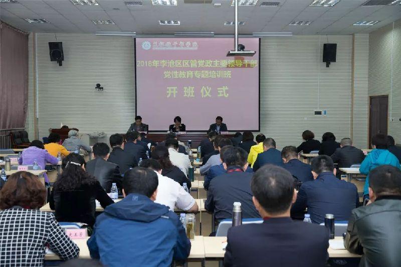 2018年李滄區區管黨政主要領導干部黨性教育專題培訓班(一期)開班