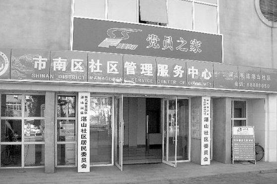 湛山社区召开创城复审暨入户测评工作部署会