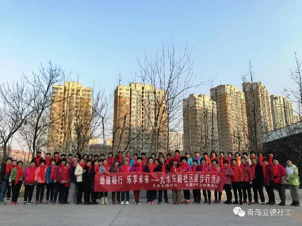 九水街道九水東路社區舉辦健步行活動