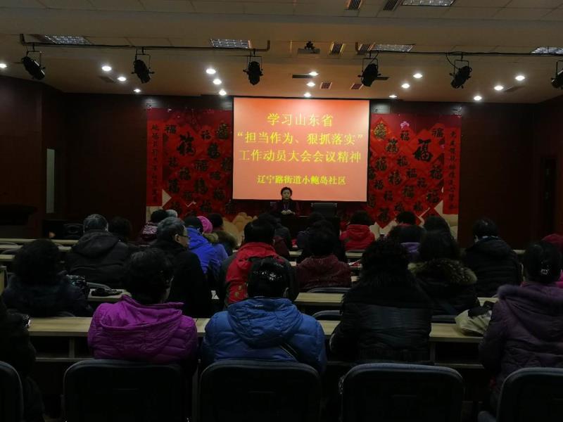 """辽宁路街道学习省""""担当作为、狠抓落实""""工作动员大会精神"""